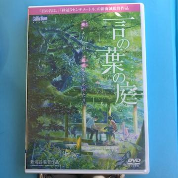 言の葉の庭 DVD