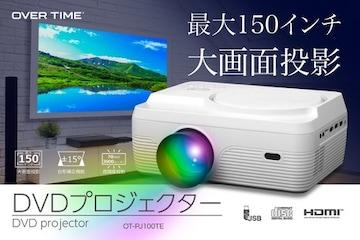 150インチ大画面投影のDVD付きコンパクトサイズプロジェクター