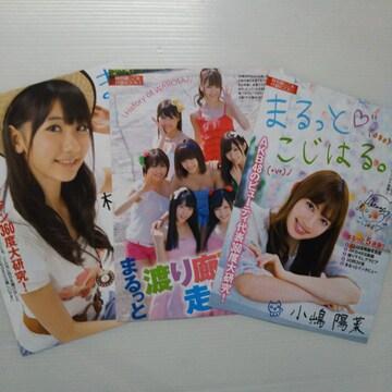 「まるっとAKB48」特別綴じこみ付録ブック3冊