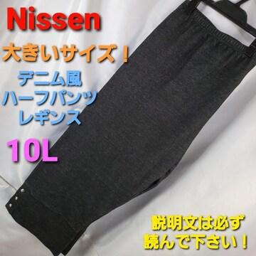 ★ニッセン!大きいサイズ★デニム風ハーフパンス/レギンス★10L