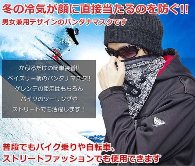 �溺 スノボーやスキーで大活躍/ペイズリー柄 バンダナマスク/OR < レジャー/スポーツの
