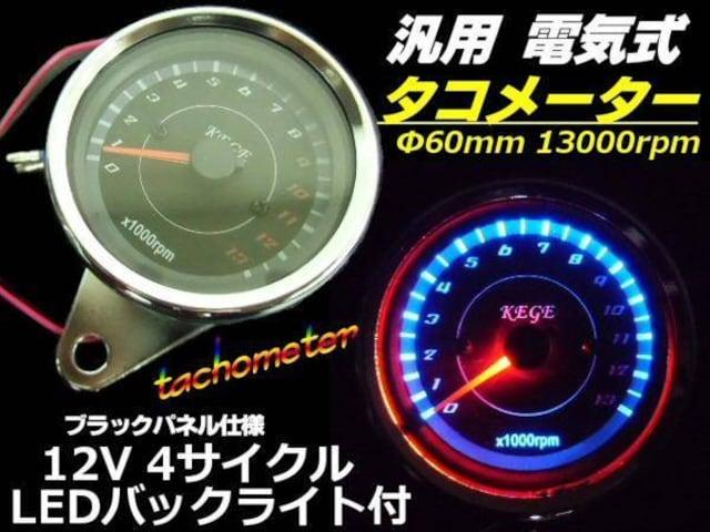 フルLED!電気式バイク用タコメーター/φ60mm/4サイクル用回転計 < 自動車/バイク