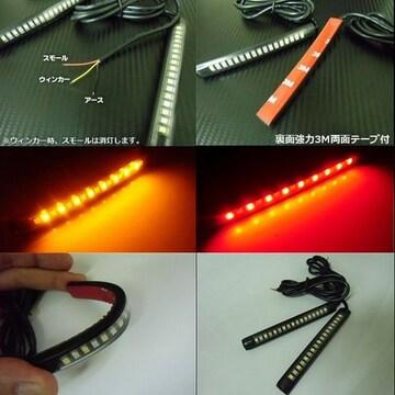 バイク用赤&黄LEDウィンカーポジションキット/フロント&リア用