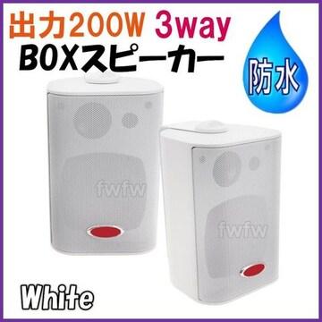 防水 BOX スピーカー 4インチ 3way 200W 白色 2個 セット