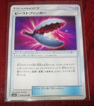 ポケモンカード トレーナーズ ビーストブリンガー SM9b 045/054 252
