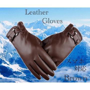 手袋 メンズ 革手袋 レザー グローブ 裏起毛 革 スマホ手袋