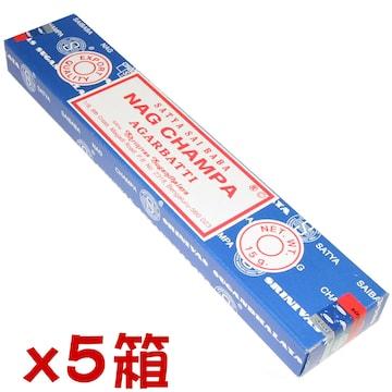 SATYA ナグ チャンパ 5箱セット