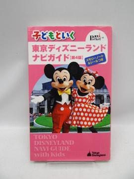 2006 子どもといく東京ディズニーランド ナビガイド 第4版