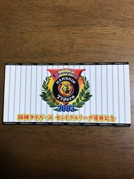 未使用品*阪神タイガース2003リーグ優勝記念らくやんカード