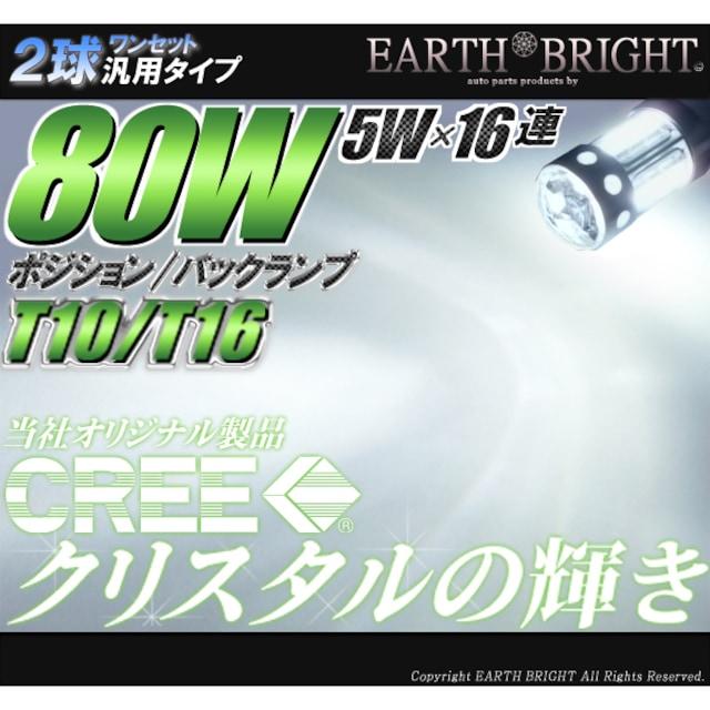 2球)T10/T16�僂REE 80Wハイパワークリスタル ステップワゴン エリシオン モビリオ フリード < 自動車/バイク