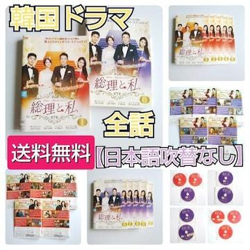 【韓国ドラマ】DVD★『総理と私』(全話)★ユナ<少女時代>