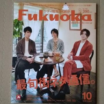 シティ情報ふくおかFukuoka2017年10月号No.790山田涼介村上虹郎