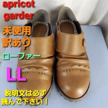 未使用※訳アリ★Apricot garder★可愛い!ローファー★LL★