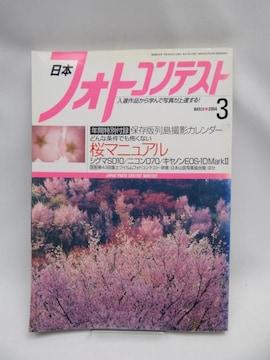 2111 日本フォトコンテスト 2004年3月号