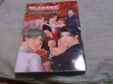 フルハウスキス★オフィシャルファンブックVol.1