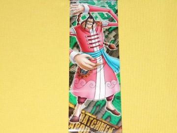 ONE PIECE★ワンピース イラストガム スクラッチメン・アプー