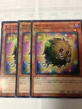 遊戯王 サクリボー 最強ジャンプ9月号 SJMP-JP003  3枚セット