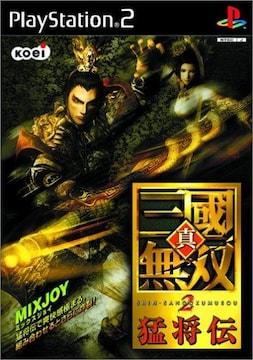PS2「真・三國無双2 猛将伝」プレイステーション2★中古