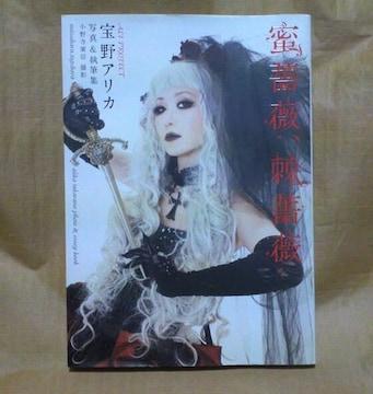 宝野アリカ 直筆サイン入り写真集