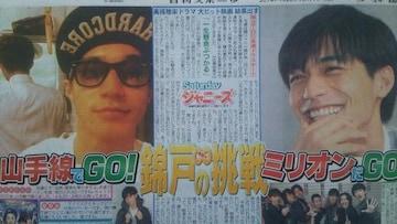 関ジャニ∞ 錦戸亮◇2014.10.11日刊スポーツSaturdayジャニーズ