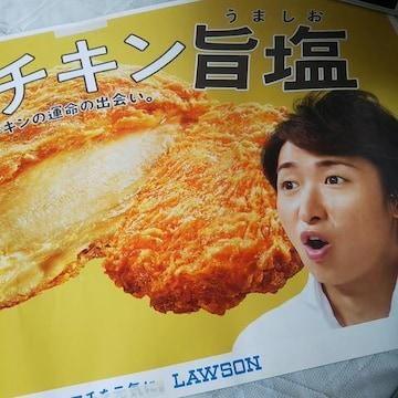 嵐 大野智 非売品ポスター 黄金チキン