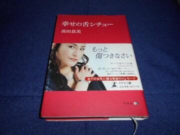 【中古本】幸せの舌シチュー 高田良美