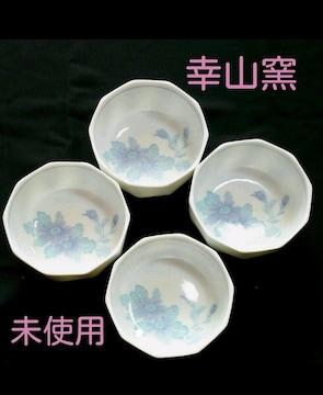 【セール】幸山窯  小鉢 4客セット、未使用