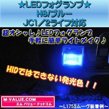 超LED】LEDフォグランプH8/ブルー青■JC1/2ライフ前期/後期対応