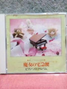 [送料無料] 楽しいバイエル併用 魔女の宅急便ピアノ・ソロ・アルバム