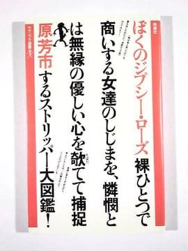 ★原芳市★「ぼくのジプシーローズ」★初版第1刷★超美品