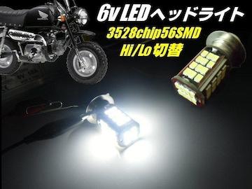6v原付50ccバイク用/P15D-56連LEDヘッドライト/白 ホワイト HiLo