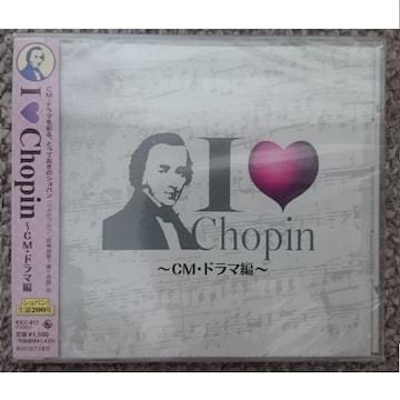 KF  ショパン I LOVE Chopin 名曲集 CM・ドラマ編 新品