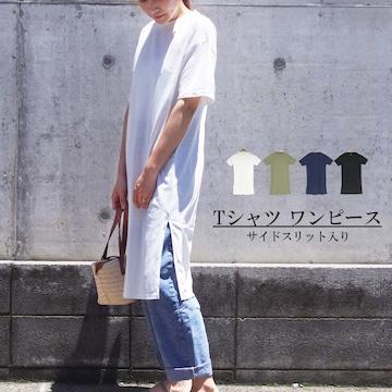 【メール便可】ワンピース レディース ロング丈 体型カバー