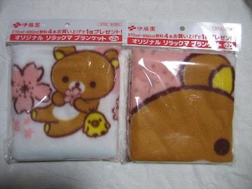 伊藤園 オリジナル リラックマ  ブランケット 全2種セット