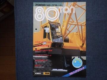 コベルコ建機 重機カタログ 7080クローラクレーン