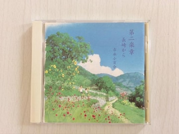 CD『第二楽章・長崎から』吉永小百合!