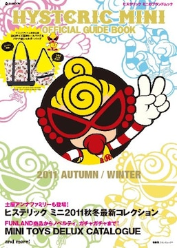 未開封☆HYSTERIC MINI(ヒステリックミニ)OFFICIAL GUIDE BOOK 2011☆