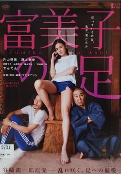 中古DVDTANIZAKI TRIBUTE 富美子の足
