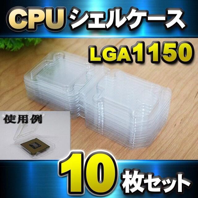 【 LGA1150 】CPU シェルケース LGA 用 保管 10枚セット  < PC本体/周辺機器の