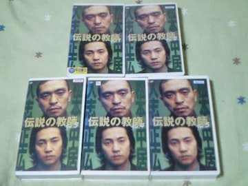 ビデオ 伝説の教師 全5巻 DVD未発売作品 松本人志 SMAP・中居正広