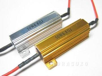 LED ウインカー球 ハイフラ 対策 メタルクラッド 抵抗 6.8Ω