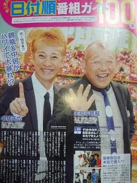 中居正広★2016年5月号★月刊TVガイド