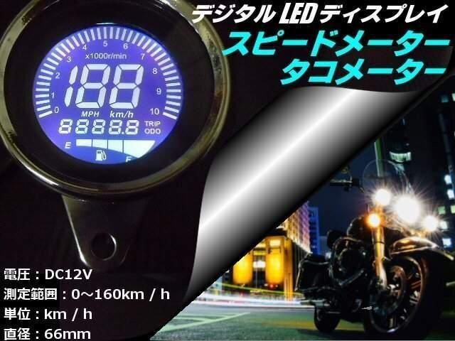 バイク汎用デジタルディスプレイタコ&スピードメーター/一体型 < 自動車/バイク