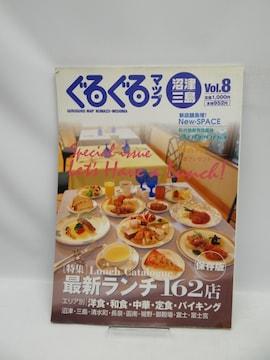 2005 ぐるぐるマップ沼津・三島〈Vol.8〉