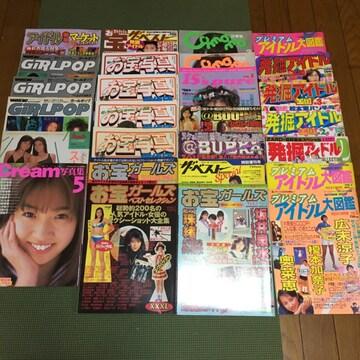 90年代 アイドル雑誌 お宝スクープ系 27冊まとめて
