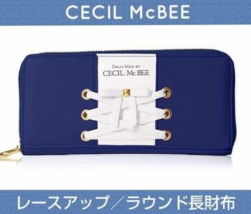 CECIL McBEE★長財布★レディース★レースアップ★セシルマクビ