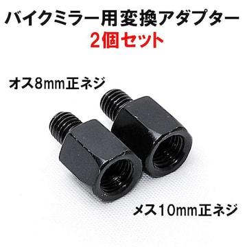 変換アダプター 黒 車体8mm 正ネジ⇒ミラー10mm 正ネジ 2個