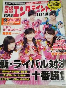 *日経エンタテイメント 2014.10月号No.211チャンミン