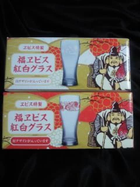 サッポロビール YEBISU ヱビスビール 特製 福ヱビス 紅白 グラス セット 箱  < インテリア/ライフの