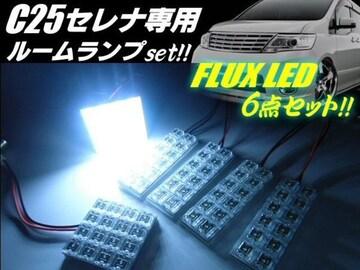 C25系セレナ専用/青白色系ホワイトFLUX-LEDルームランプ/室内灯